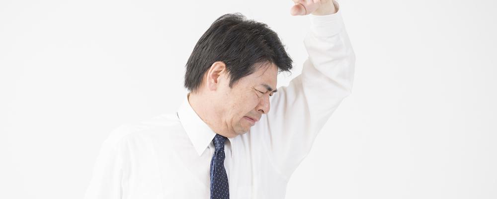 加齢臭・体臭対策